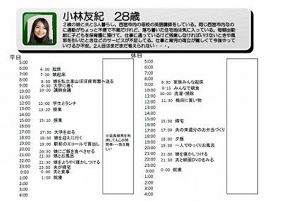 小林ゆきさん.jpg